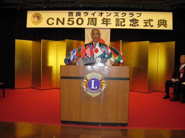 50周年記念式典 ⑤会長挨拶L鈴木