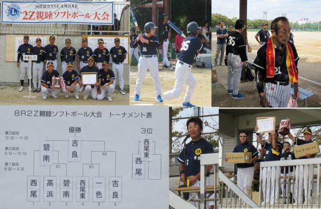 2Z親睦ソフトボール大会 見事優勝しました